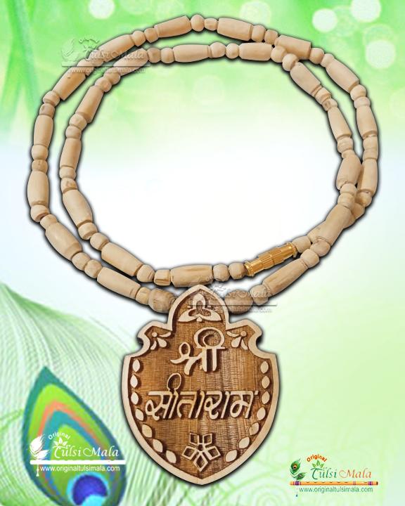 Shri Sita Ram Name Locket Mala