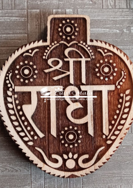 Shri Radha Naam Sewa